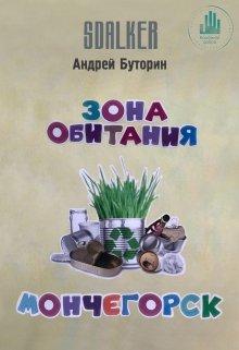 """Книга. """"Зона Обитания. Мончегорск"""" читать онлайн"""