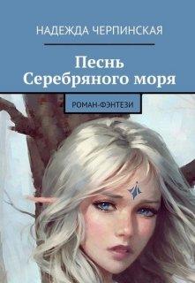 """Книга. """"Песнь Серебряного моря"""" читать онлайн"""
