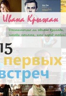 """Книга. """"15 первых встреч"""" читать онлайн"""