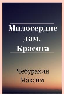 """Книга. """"Милосердие дам. Красота"""" читать онлайн"""