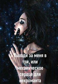 """Книга. """"Выходи За Меня В Три, Или Механическое Сердце Для Некроманта"""" читать онлайн"""