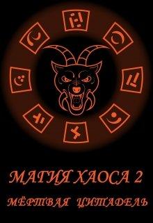 """Книга. """"Магия Хаоса 2. Мёртвая Цитадель"""" читать онлайн"""