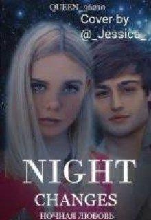 """Книга. """"Ночная любовь"""" читать онлайн"""