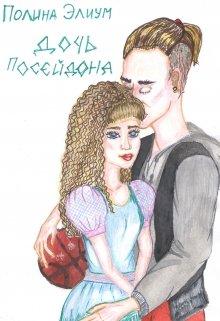 """Книга. """"Дочь Посейдона"""" читать онлайн"""