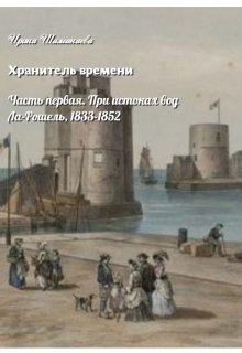 """Книга. """"Хранитель времени. Часть 1. При истоках вод. """" читать онлайн"""