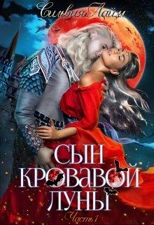 """Книга. """"Сын кровавой луны"""" читать онлайн"""