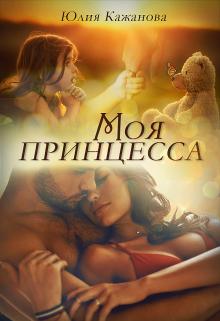 """Книга. """"Моя принцесса"""" читать онлайн"""