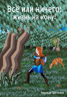 """Книга. """"Всё или ничего: жизнь на кону! Том 1. Путь Лесоруба"""" читать онлайн"""
