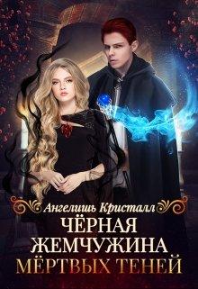 """Книга. """"Чёрная жемчужина Мёртвых Теней"""" читать онлайн"""