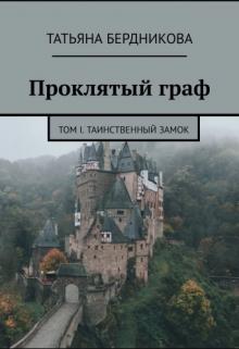 """Книга. """"Проклятый граф. Том I. Таинственный замок"""" читать онлайн"""