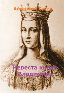 "Книга. ""Невеста князя Владимира"" читать онлайн"
