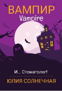 """Книга. """"Вампир"""" читать онлайн"""