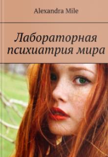 """Книга. """"Лабораторная психиатрия мира """" читать онлайн"""