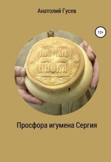 """Книга. """"Просфора игумена Сергия"""" читать онлайн"""