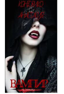 """Книга. """"Вампир """" читать онлайн"""