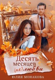 """Книга. """"Десять месяцев (не)любви"""" читать онлайн"""