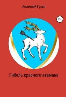 """Книга. """"Гибель красного атамана"""" читать онлайн"""