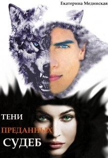 """Книга. """"Тени преданных судеб"""" читать онлайн"""