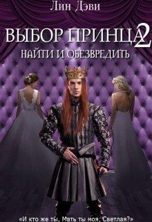 """Книга. """"Выбор принца 2: Найти и обезвредить"""" читать онлайн"""