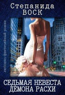 """Книга. """"Седьмая невеста демона Расхи"""" читать онлайн"""