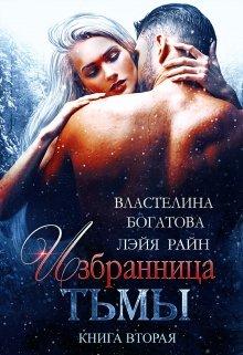 """Книга. """"Избранница Тьмы. Книга 2"""" читать онлайн"""
