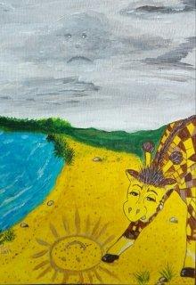 """Книга. """"Про жирафика Гошу и его друзей. Глава вторая"""" читать онлайн"""