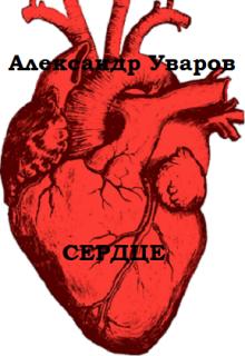 "Книга. ""Сердце"" читать онлайн"