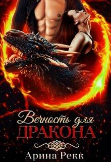"""Книга. """"Вечность для Дракона"""" читать онлайн"""