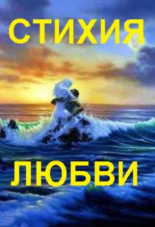 """Книга. """"Стихия любви"""" читать онлайн"""