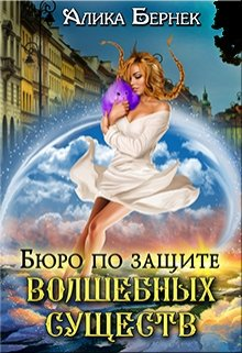 """Книга. """"Бюро по защите волшебных существ"""" читать онлайн"""