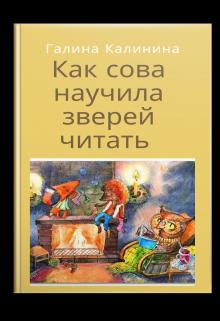 """Книга. """"Как сова научила зверей читать"""" читать онлайн"""