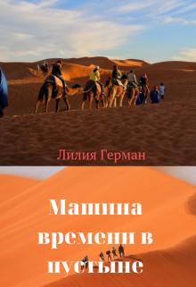 """Книга. """"Машина времени в пустыне"""" читать онлайн"""
