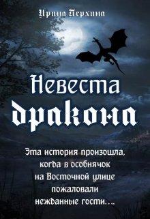 """Книга. """"Невеста дракона"""" читать онлайн"""