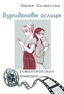 """Книга. """"Буридановы ослицы"""" читать онлайн"""