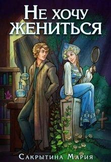 """Книга. """"Не хочу жениться"""" читать онлайн"""
