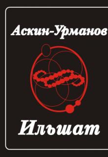"""Книга. """"Ильшат"""" читать онлайн"""