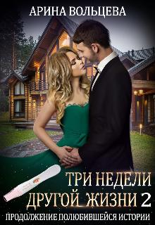 """Книга. """"Три недели другой жизни 2"""" читать онлайн"""