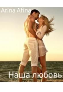 """Книга. """"Наша любовь!"""" читать онлайн"""