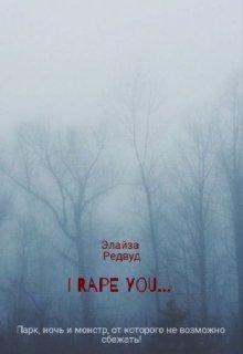 """Книга. """"I rape you..."""" читать онлайн"""