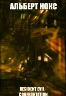 """Книга. """"Resident evil Confrontation"""" читать онлайн"""