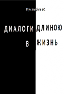 """Книга. """"Диалоги длинною в жизнь"""" читать онлайн"""