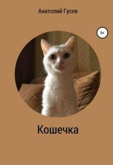 """Книга. """"Кошечка"""" читать онлайн"""