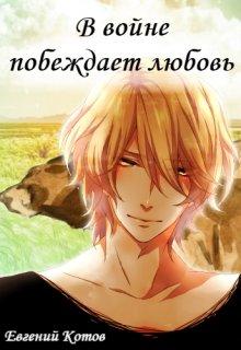 """Книга. """"В войне побеждает любовь"""" читать онлайн"""