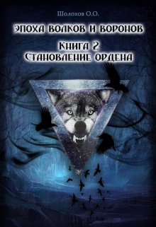"""Книга. """"Эпоха волков и воронов. Книга Вторая. Становление ордена"""" читать онлайн"""