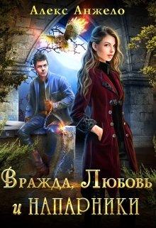 """Книга. """"Вражда, Любовь и Напарники"""" читать онлайн"""