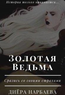 """Книга. """"Золотая Ведьма"""" читать онлайн"""