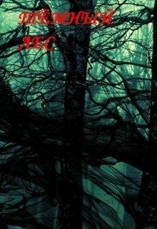 """Книга. """"Тёмный лес"""" читать онлайн"""