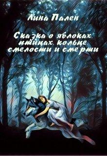 """Книга. """"Сказка о яблоках, птицах, кольце, смелости и смерти"""" читать онлайн"""