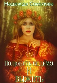 """Книга. """"Полюбить ведьму и выжить"""" читать онлайн"""