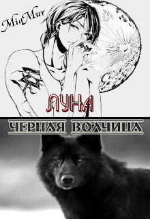 "Книга. ""Луна. Черная волчица"" читать онлайн"